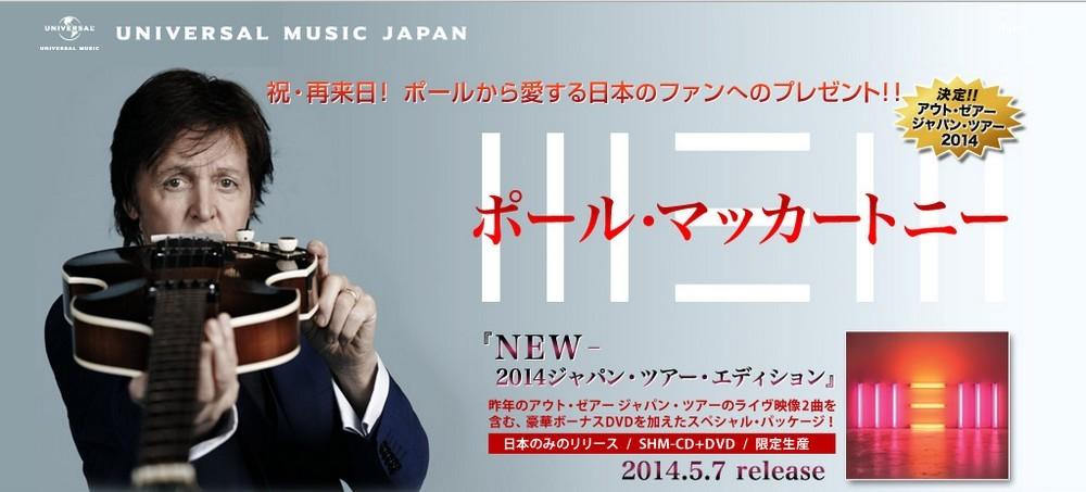 Paul McCartney releasing 'NEW' album in unique Japan tour edition with bonus DVD