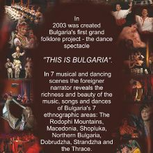 This is Bulgaria tickets at indigo at The O2 in London