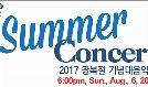 New Atlanta Philharmonic Orchestra - Summer Concert tickets at Infinite Energy Theater in Duluth