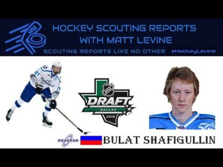 LA Kings Draft Pick Profile: Bulat Shafigullin