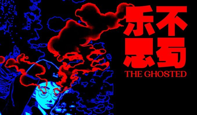 PO8 Live: THE GHOSTED tickets at The Roxy in Los Angeles